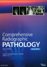 Comprehensive Radiographic Pathology (방사선 병리학)