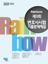 Rainbow 제9회 변호사시험 기출문제해설(2021 대비)
