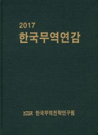 한국무역연감(2017)