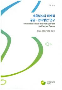 계획입지의 체계적 공급 관리방안 연구