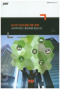 상시적 구조조정을 위한 과제: 사모투자펀드 활성화를 중심으로