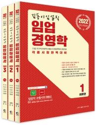2022 김동이 임업직 임업경영학 세트
