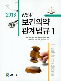 New 보건의약관계법규 세트(2018)