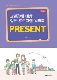 교권침해 예방 집단 프로그램 워크북 PRESENT: 학생용