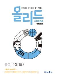 올리드 중학 수학1(하)(2020)