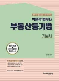 박문각 법무사 부동산등기법 기본서