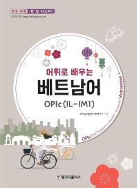 어휘로 배우는 베트남어 OPIc(IL-IM1)