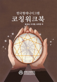 한국형에니어그램 코칭워크북