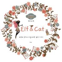 Elf & Cat(엘프 & 캣)