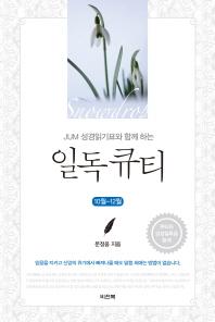 JUM 성경읽기표와 함께 하는 일독 큐티(10월-12월)