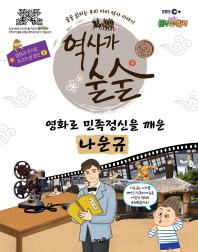 EBS 역사가 술술: 영화로 민족정신을 깨운 나운규