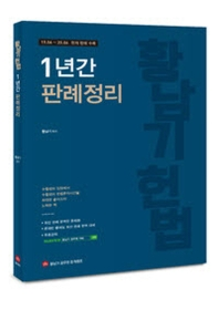 황남기 헌법 1년간 판례정리