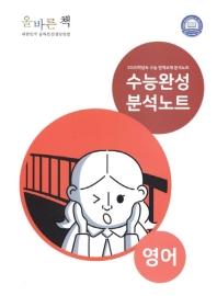올바른책 고등 영어영역 영어 수능완성 분석노트(2020)