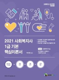 사회복지기초 기본 핵심이론서(사회복지사 1급 1교시)(2021)
