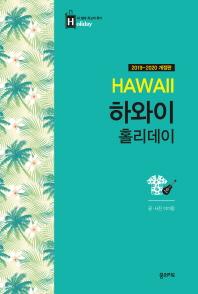 하와이 홀리데이(2019-2020)