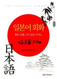 일본어 회화: 항공 호텔 스키 골프 카지노