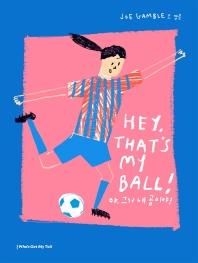 야, 그거 내 공이야!