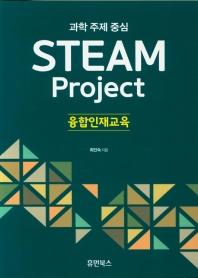 과학 주제 중심 STEAM Project