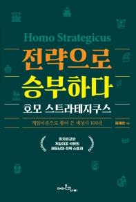 전략으로 승부하다,  호모 스트라테지쿠스