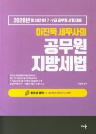 이진욱 세무사의 공무원 지방세법(2020)