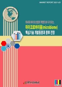 차세대 바이오산업의 혁명으로 다가오는, 마이크로바이옴(microbiome) 핵심기술 개발동향과 향후 전망