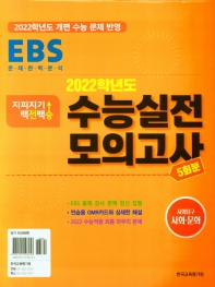 지피지기 백전백승 수능실전모의고사 사회탐구 사회·문화 5회분(2021)(2022 수능대비)