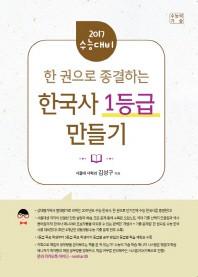 한 권으로 종결하는 한국사 1등급 만들기(2017 수능대비)