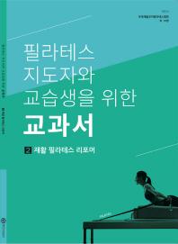 필라테스 지도자와 교습생을 위한 교과서. 2: 재활 필라테스 리포머