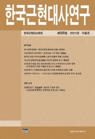 한국근현대사연구(2020 가을호)(제94집)