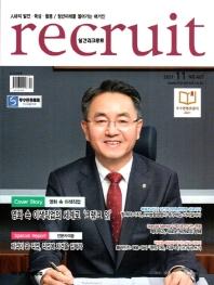 리크루트(2020년 11월호)