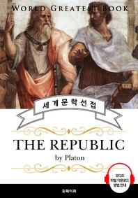 국가론 - 플라톤 (The Republic) - 고품격 시청각 영문판