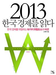 2013 한국경제를 읽다