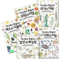 봄나무/어디에서 왔을까? 세트(전5권)/과일의비밀.곡식의지혜.채소의식물학.밥상위뼈탐험.진화의비밀