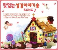 맛있는 성경이야기 송(CD)