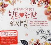 힛트 러브 씨씨엠(CD 3장)
