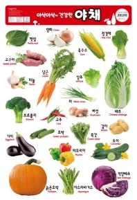 아삭아삭 건강한 야채(양면 벽보)