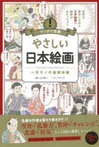 やさしい日本繪畵 一生モノの基礎知識