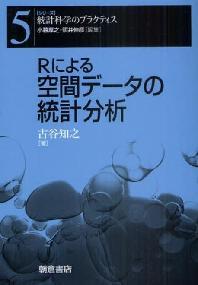 Rによる空間デ―タの統計分析
