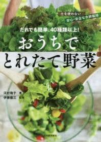 だれでも簡單,40種類以上!おうちでとれたて野菜 土を使わない安心.安全な水耕栽培