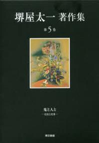堺屋太一著作集 第5卷