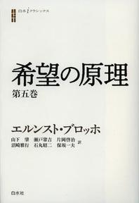 希望の原理 第5卷
