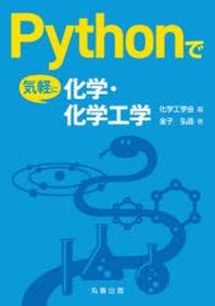PYTHONで氣輕に化學.化學工學