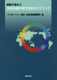 實務で役立つ世界各國の英文契約ガイドブック