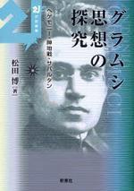グラムシ思想の探究 ヘゲモニ―.陣地戰.サバルタン