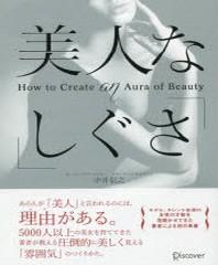 美人な「しぐさ」 HOW TO CREATE AN AURA OF BEAUTY