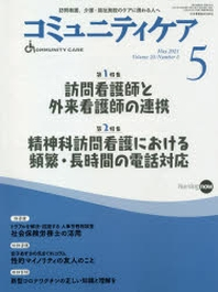 コミュニティケア 訪問看護,介護.福祉施設のケアに携わる人へ VOL.23/NO.5(2021-5)