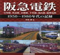 阪急電鐵 寶塚線,箕面線,京都線,千里線,嵐山線,能勢電鐵 1950~1980年代の記錄