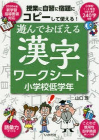 遊んでおぼえる漢字ワ-クシ-ト コピ-して使える! 小學校低學年