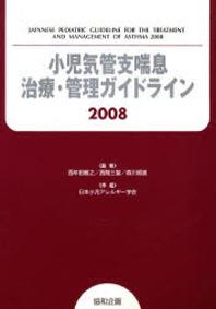 小兒氣管支喘息治療.管理ガイドライン 2008