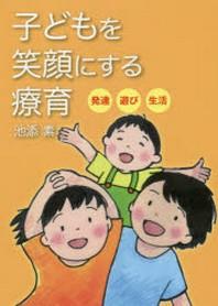 子どもを笑顔にする療育 發達.遊び.生活